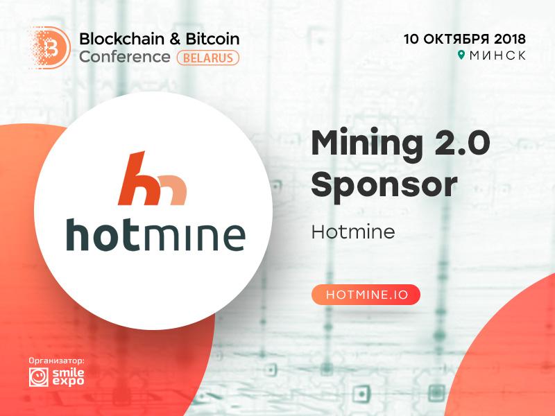 Компания Hotmine выступит спонсором Blockchain & Bitcoin Conference Belarus