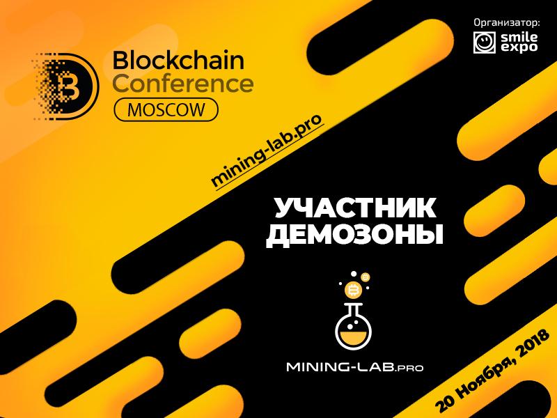 Компания Mining Lab продемонстрирует мобильные дата-центры в демозоне Blockchain Conference Moscow