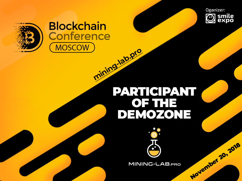 Mining Lab will present mobile data centersin the exhibition area of Blockchain Conference Moscow