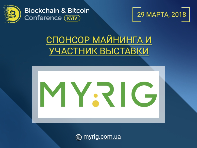 Компания MyRig станет спонсором Blockchain & Bitcoin Conference Kyiv