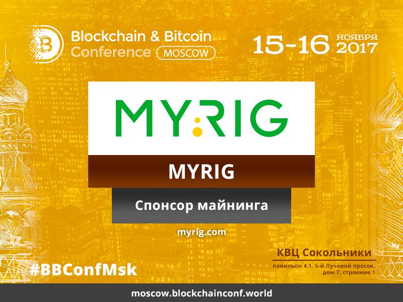Компания MyRig станет спонсором майнинга на Blockchain & Bitcoin Conference Russia