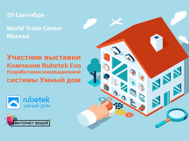Сегодня мы расскажем вам ещё об одном участнике выставки -- компании Rubetek