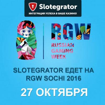 Компания Slotegrator посетит RGW Сочи