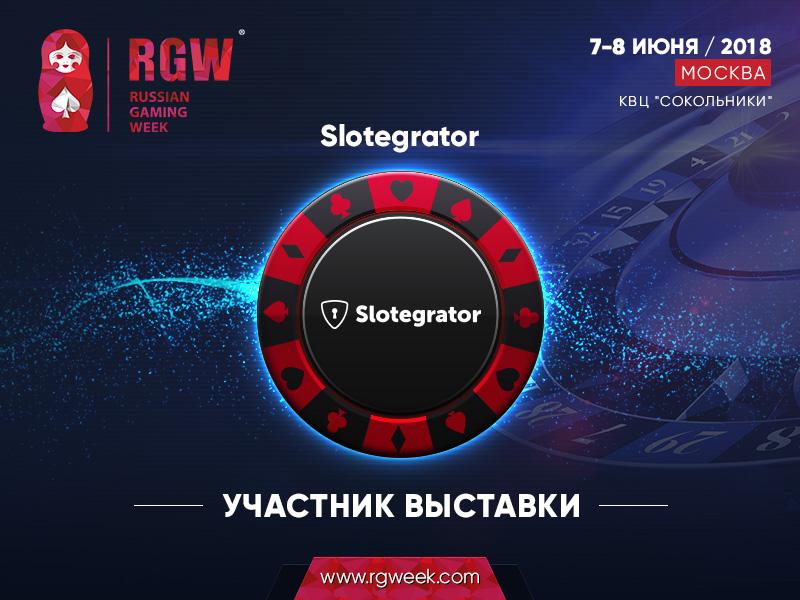 Компания Slotegrator представит на RGW-2018 платформу для транзакций со 100 видами оплаты