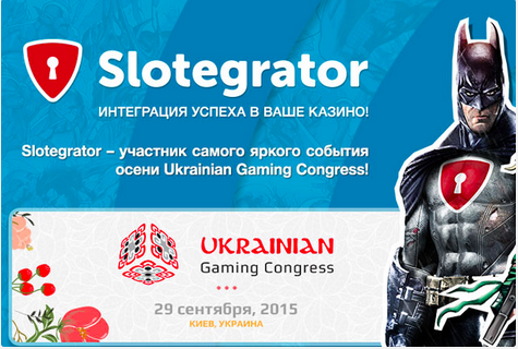Компания Slotegrator примет участие в Ukrainian Gaming Congress