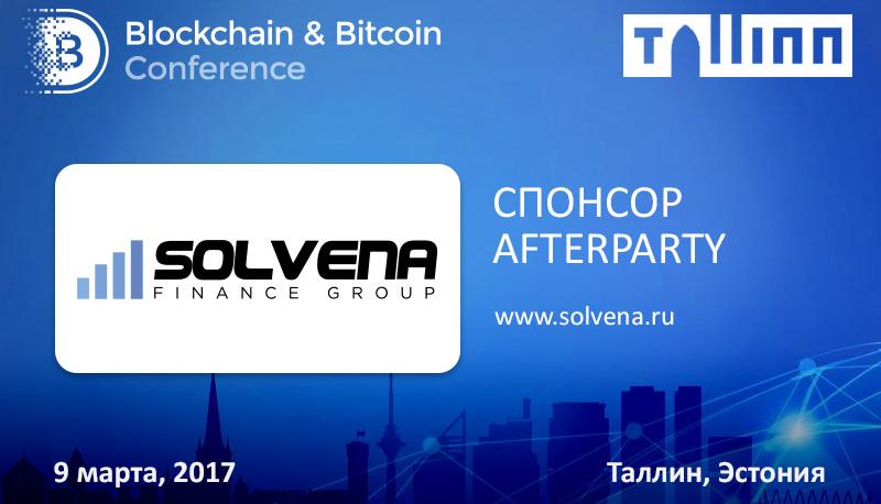 Компания Solvena приглашает всех участников Blockchain & Bitcoin Conference на вечеринку
