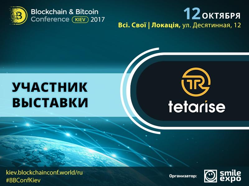 Компания Tetarise станет участником выставки Blockchain & Bitcoin Conference Kiev