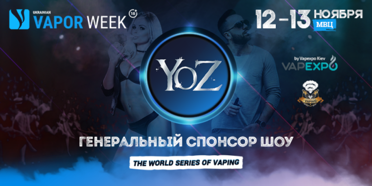 Компания YOZ стала генеральным спонсором шоу на Ukrainian Vape Week!