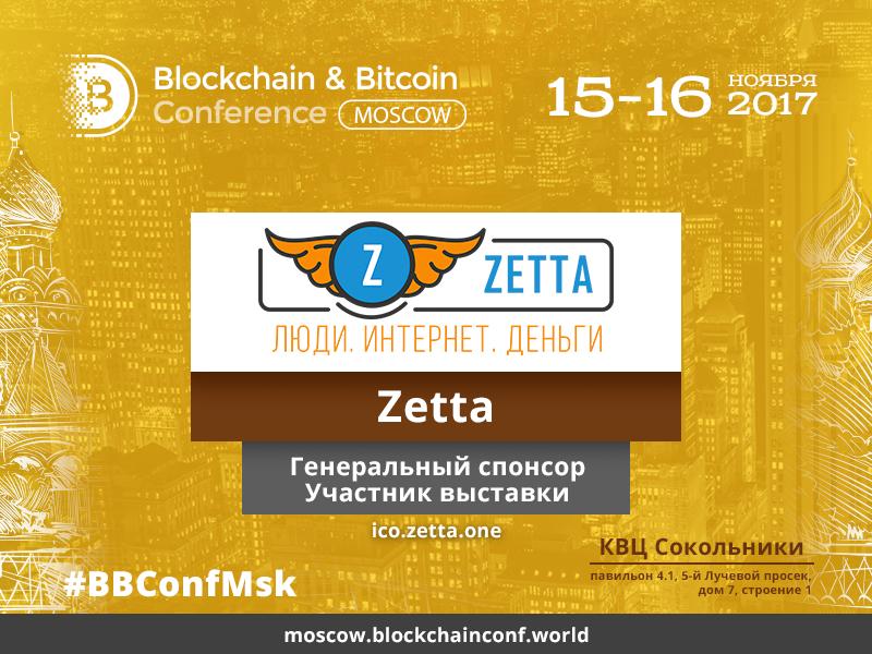 Компания Zetta – генеральный спонсор Blockchain & Bitcoin Conference Moscow 2017