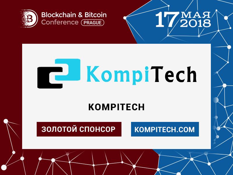 KompiTech – Золотой спонсор Blockchain & Bitcoin Conference Prague