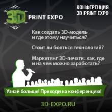 Конференция 3D Print Expo