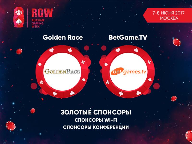 Конференция RGW 2017 пройдёт при поддержке Golden Race и BetGame.TV