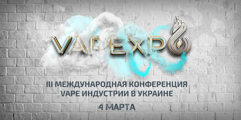 Конференція VAPEXPO Kiev 2017:  лайфхаки для вейп-бізнесменів