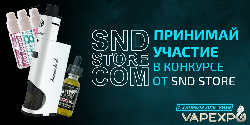 Конкурс от участника VAPEXPO KIEV - SND store!