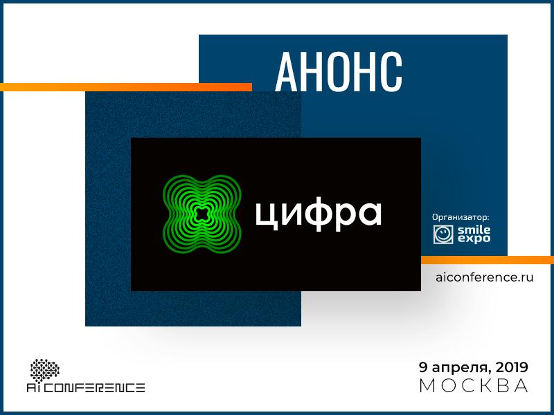Константин Горбач представит компанию «Цифра» на AI Conference