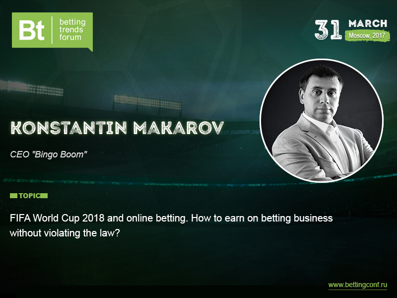 Konstantin Makarov, Bingo Boom President: how to earn on 2018 FIFA World Cup without breaking the law