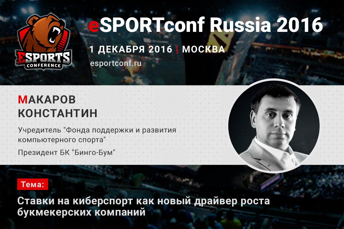 Константин Макаров раскроет значение киберспорта для букмекерского рынка на eSPORTconf Russia