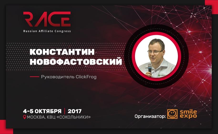 Константин Новофастовский расскажет на RACE 2017 о видах мошенничества в CPA