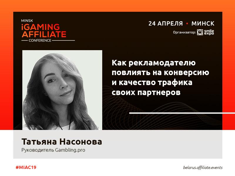 Конверсия и качество трафика: руководитель Gambling.pro Татьяна Насонова выступит с докладом