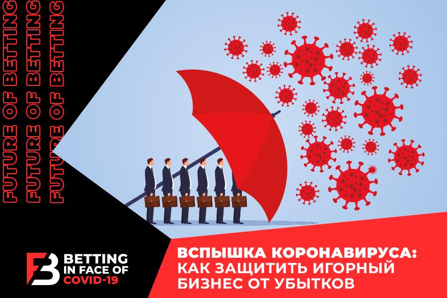 Коронавирус: как защитить игорный бизнес во время кризиса