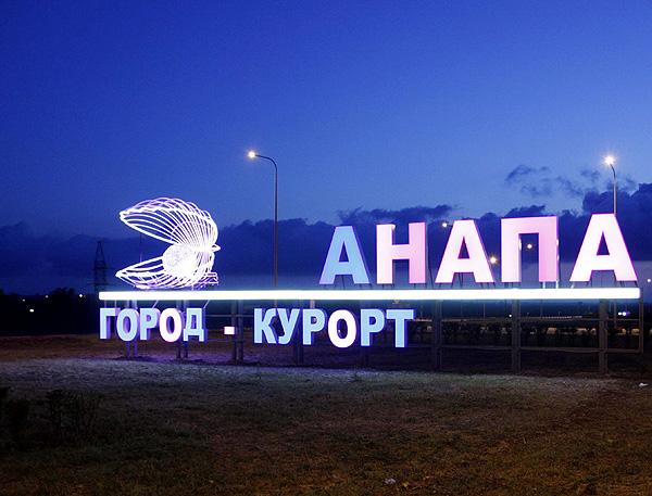 Козак: Проектируемая в Анапе игорная зона точно будет закрыта