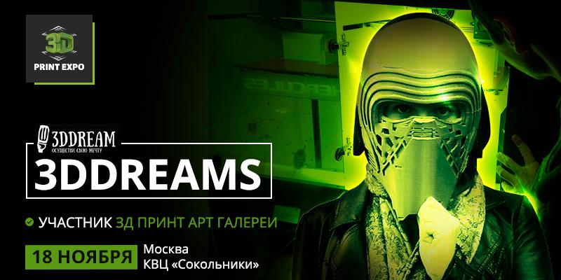 Крафт-мастерская 3ddreams продемонстрирует костюмы супергероев на 3D Print Expo 2016