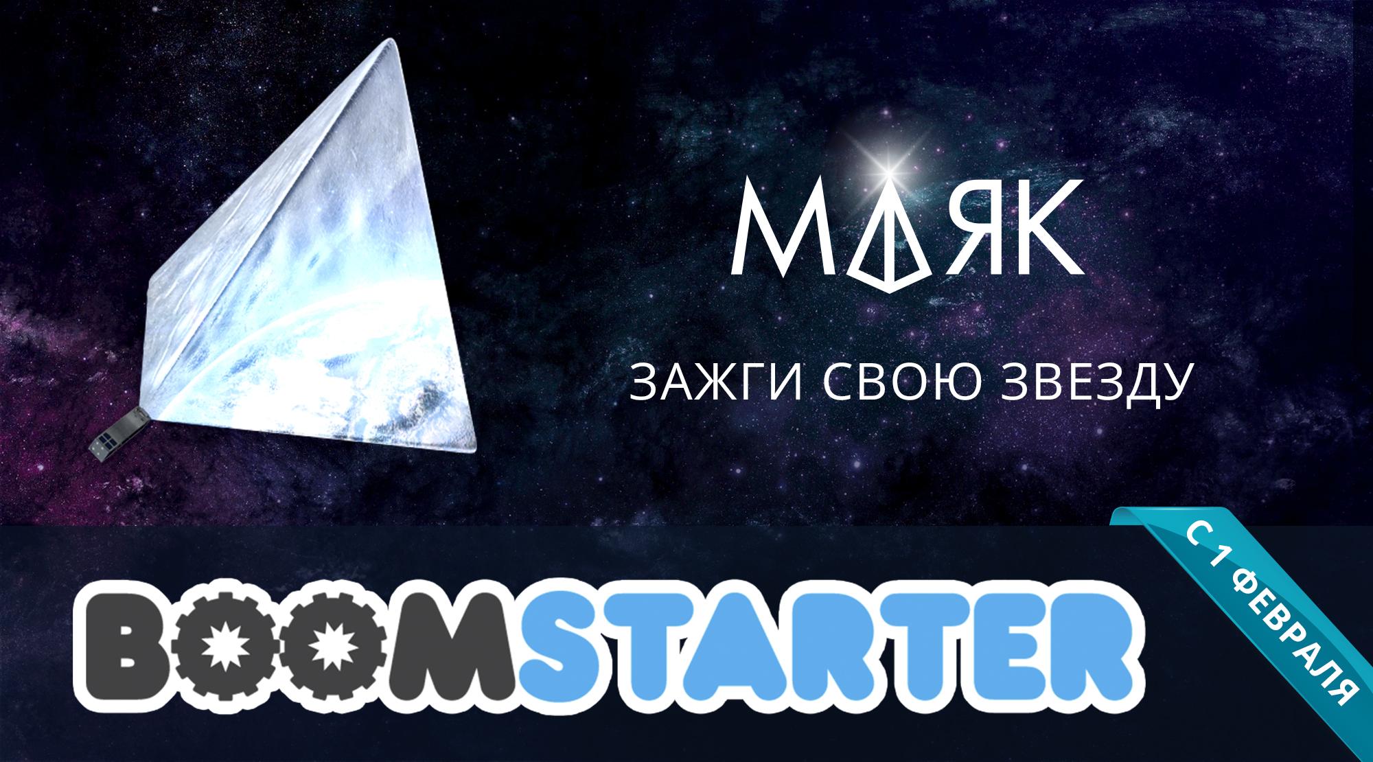 Краудфандинг поможет появлению в России технологий предотвращения космического мусора