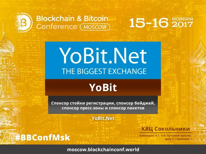 Криптобиржа YoBit.Net – спонсор Blockchain & Bitcoin Conference Moscow!
