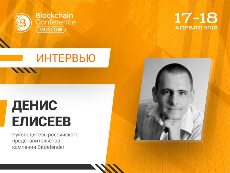 Криптобиржи всё ещё не готовы к хакерским атакам – Денис Елисеев, Bitdefender