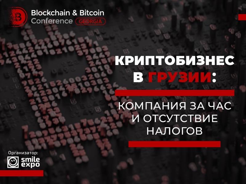 Криптобизнес в Грузии: компания за час и отсутствие налогов
