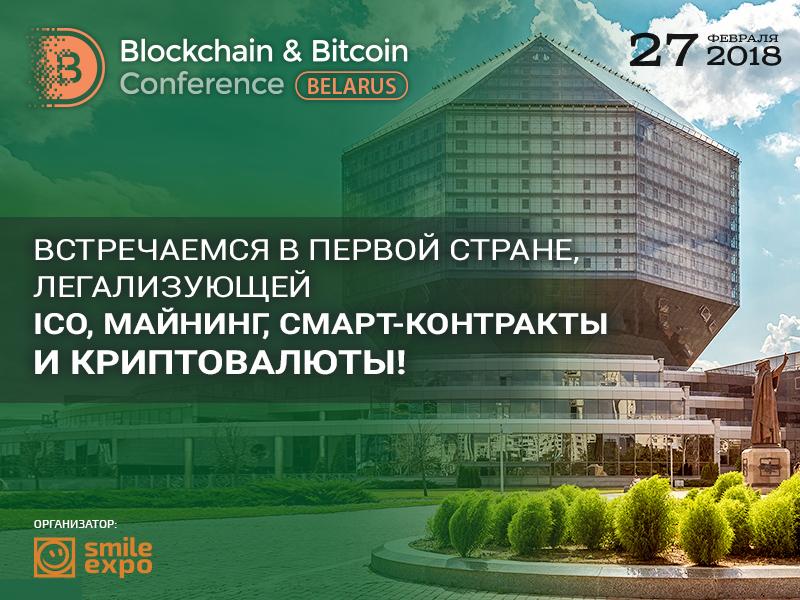Криптоэксперты соберутся 27 февраля в Минске на Blockchain & Bitcoin Conference Belarus