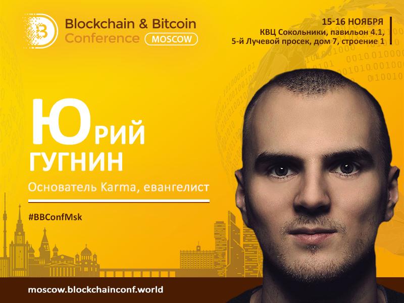 Криптоевангелист Юрий Гугнин обсудит создание блокчейн-экономики на Blockchain & Bitcoin Conference Moscow
