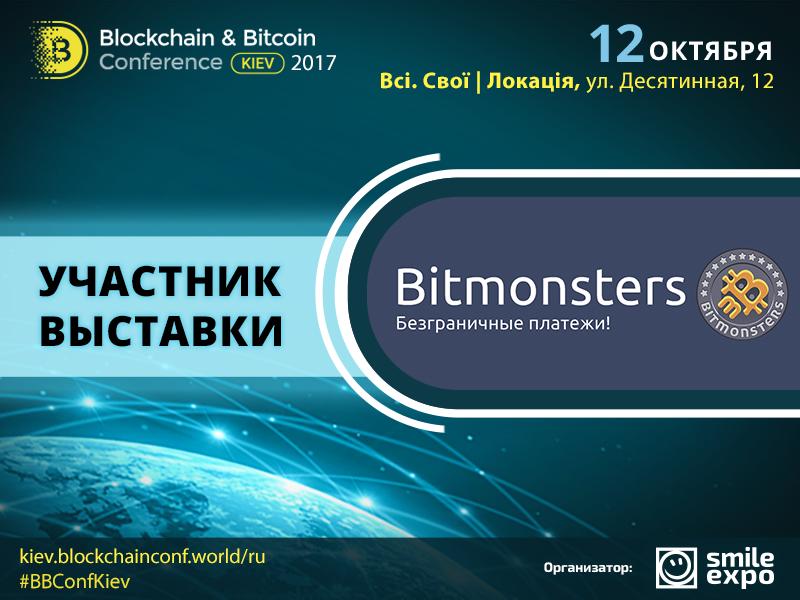 Криптообменник Bitmonsters — экспонент Blockchain & Bitcoin Conference Kiev
