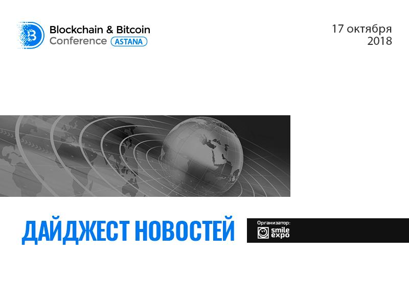 Криптоофшоры в России и первая исламская криптобиржа: самые интересные новости недели из мира блокчейна