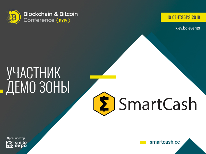 Криптовалюта SmartCash – экспонент Blockchain & Bitcoin Conference Kyiv