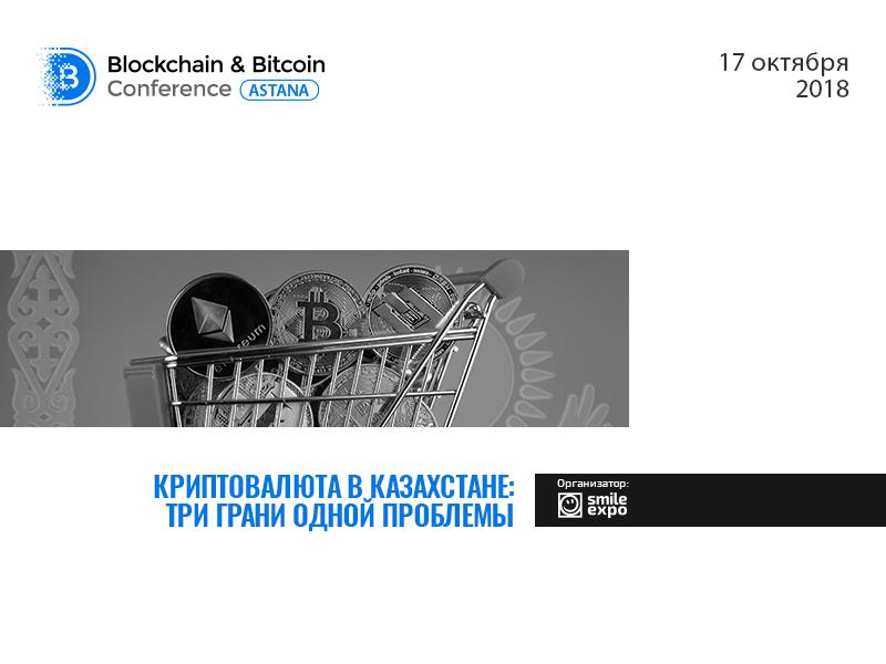 Криптовалюта в Казахстане: три грани одной проблемы