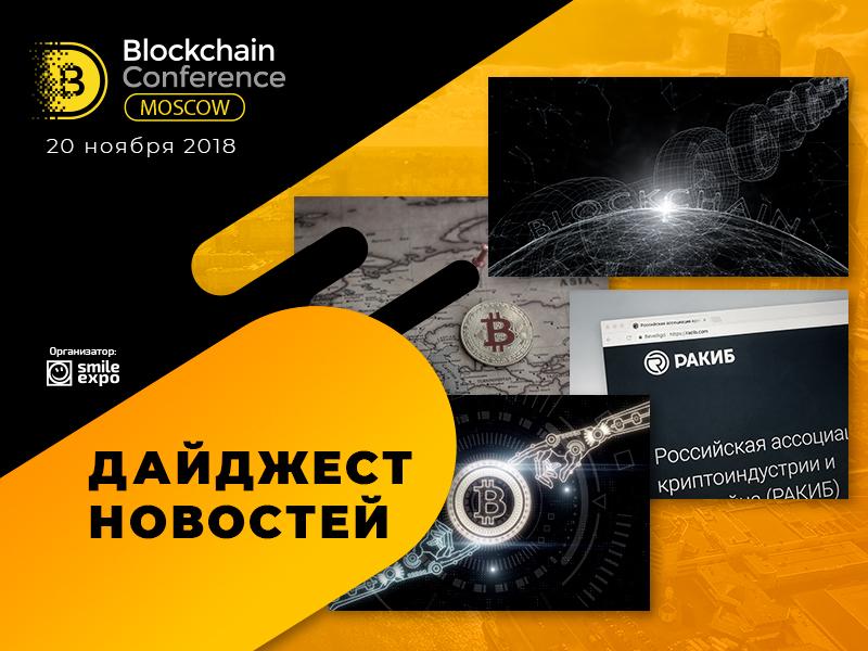 Криптовалюты обсуждают в вузах и правительстве России. Дайджест новостей блокчейн-индустрии за неделю