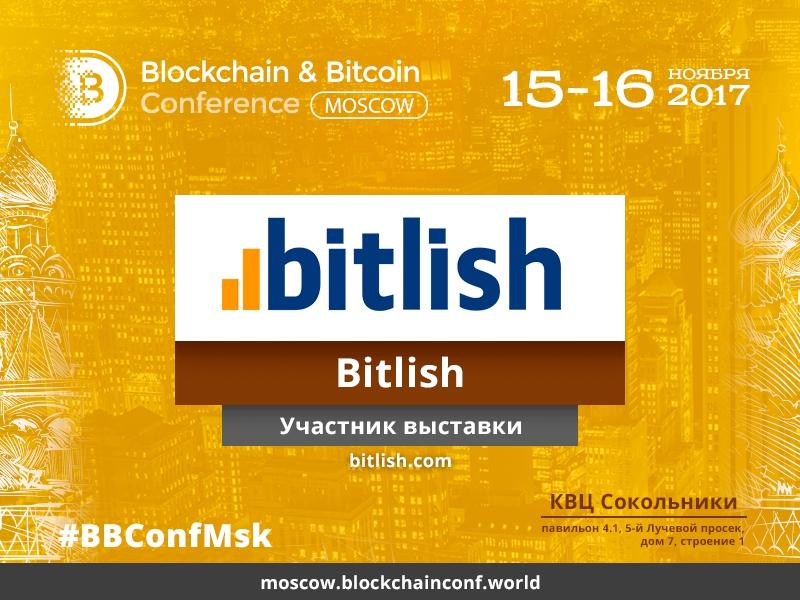 Криптовалютная биржа Bitlish станет участником выставочной зоны на Blockchain & Bitcoin Conference Russia