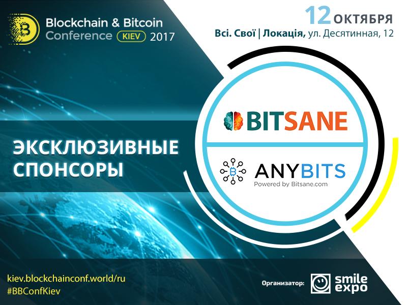 Криптовалютные платформы AnyBits и Bitsane – эксклюзивные спонсоры Blockсhain & Bitcoin Conference Kiev