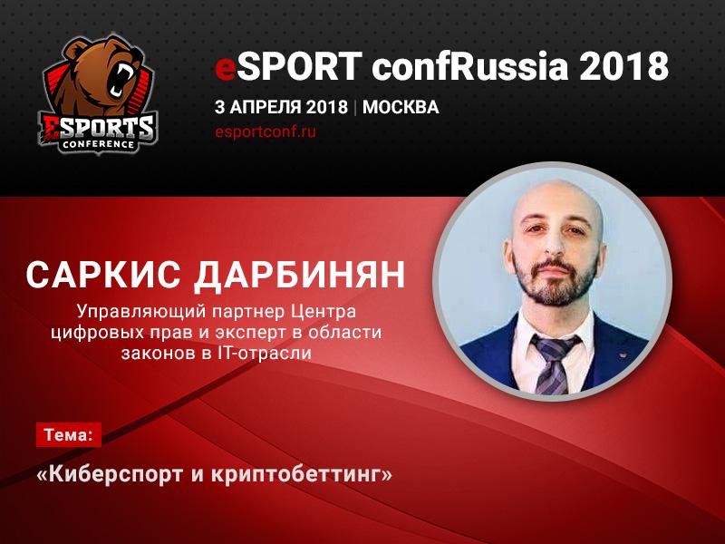 Криптовалютный беттинг для приема ставок на киберспорт: доклад Саркиса Дарбиняна на eSPORTconf Russia