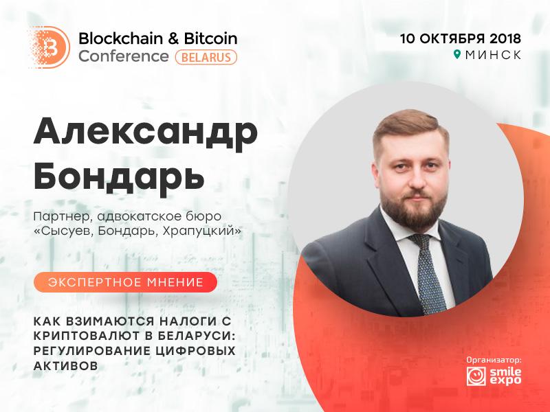 Криптовалютное налогообложение в Беларуси – как развиваются цифровые технологии страны?