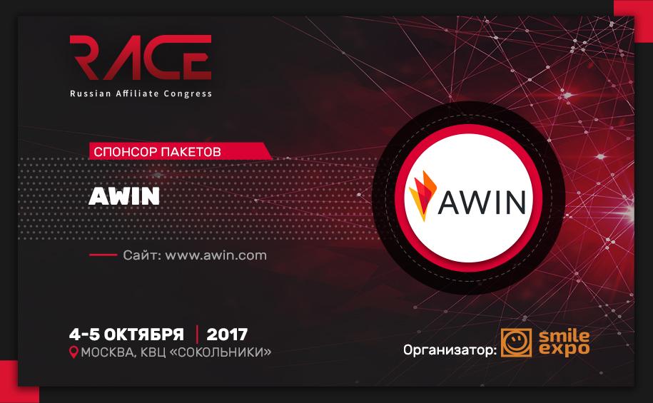 Крупнейшая партнёрка Awin стала спонсором RACE 2017