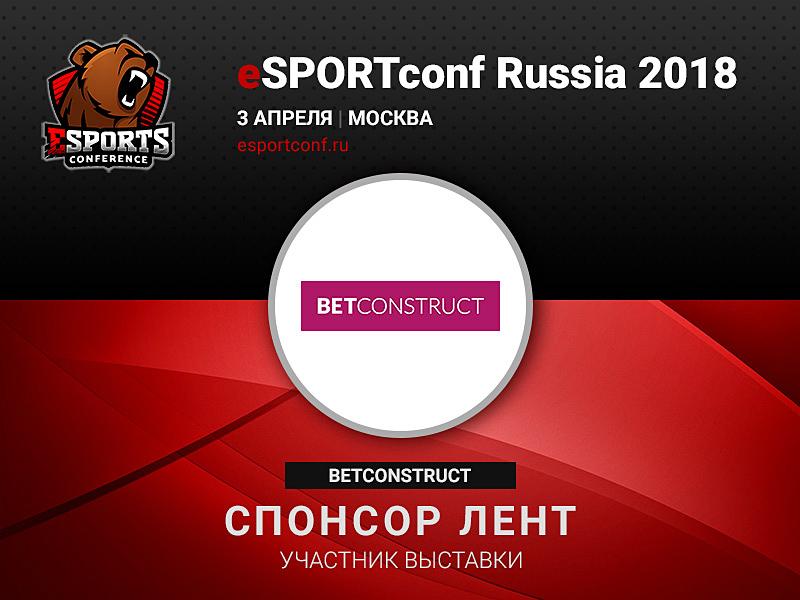 Крупнейший разработчик софта для азартных игр BetConstruct станет Спонсором лент на eSPORTconf Russia 2018