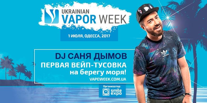 Крутейший диджей Саня Дымов зажжёт на Ukrainian Vapor Week Odesa!