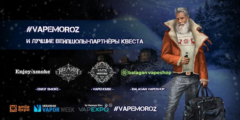 Кто ходит в гости с Вейп Морозом – тот поступает мудро! Список вейпшопов квеста VapeMoRoZ