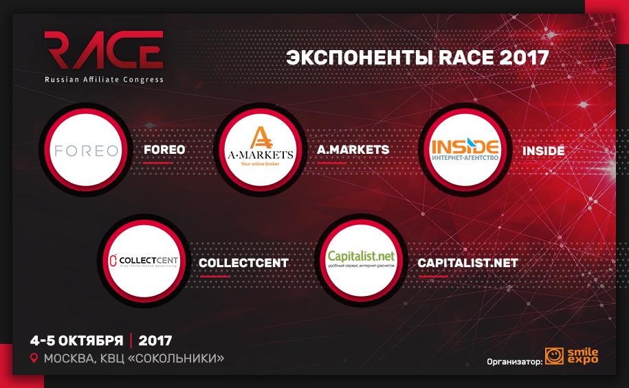 Кто стал экспонентом RACE 2017? Часть I