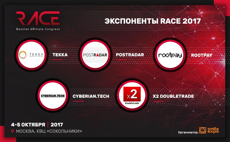 Кто стал экспонентом RACE 2017? Часть II