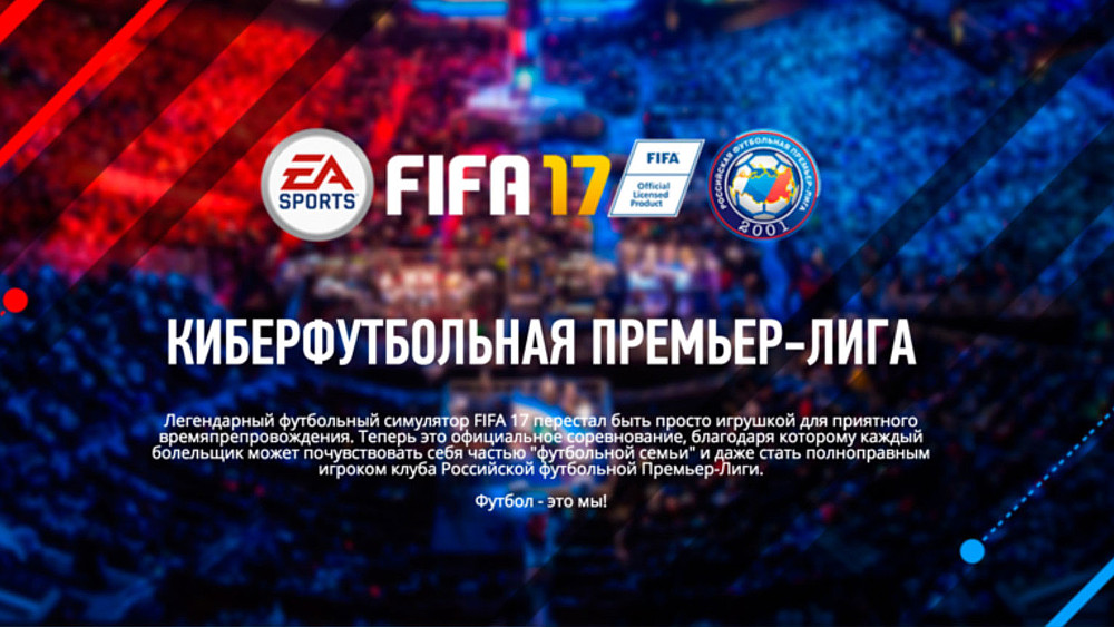 "Competition for ""Russian eSports Football Premier League Cup"" to be held within several months"