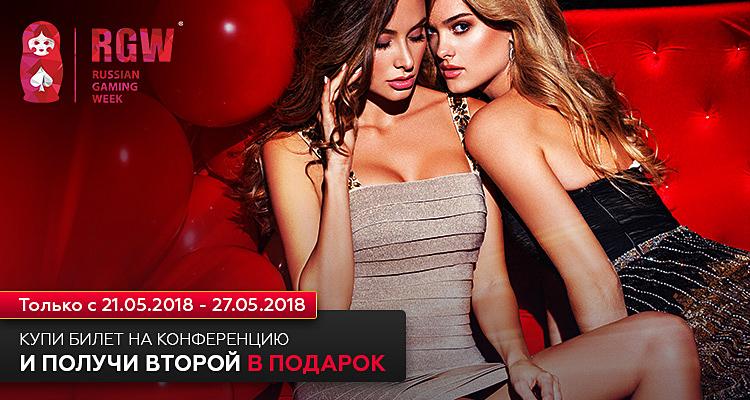 kupi_bilet_na_rgw_moscow_i_poluchi_vtoro