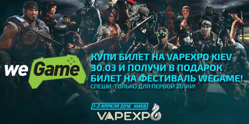 Купи билет на VAPEXPO KIEV 30.03.2016 года и получи в подарок билет на фестиваль WeGame!
